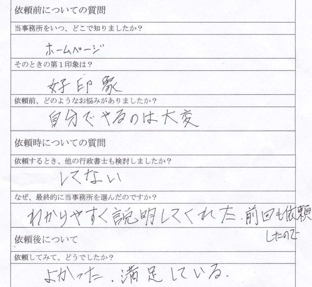 榊原エコソリューションズ株式会社様の声