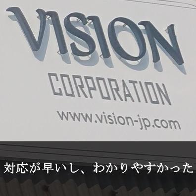 古物商許可・お客様の声【VISION(株)様】