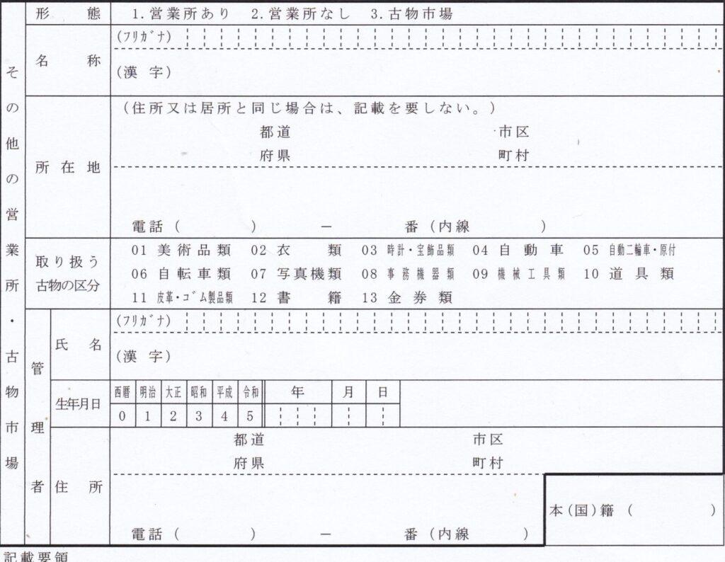 古物商許可申請書③【個人・記入例】