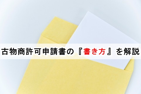 古物商許可申請書の書き方を解説
