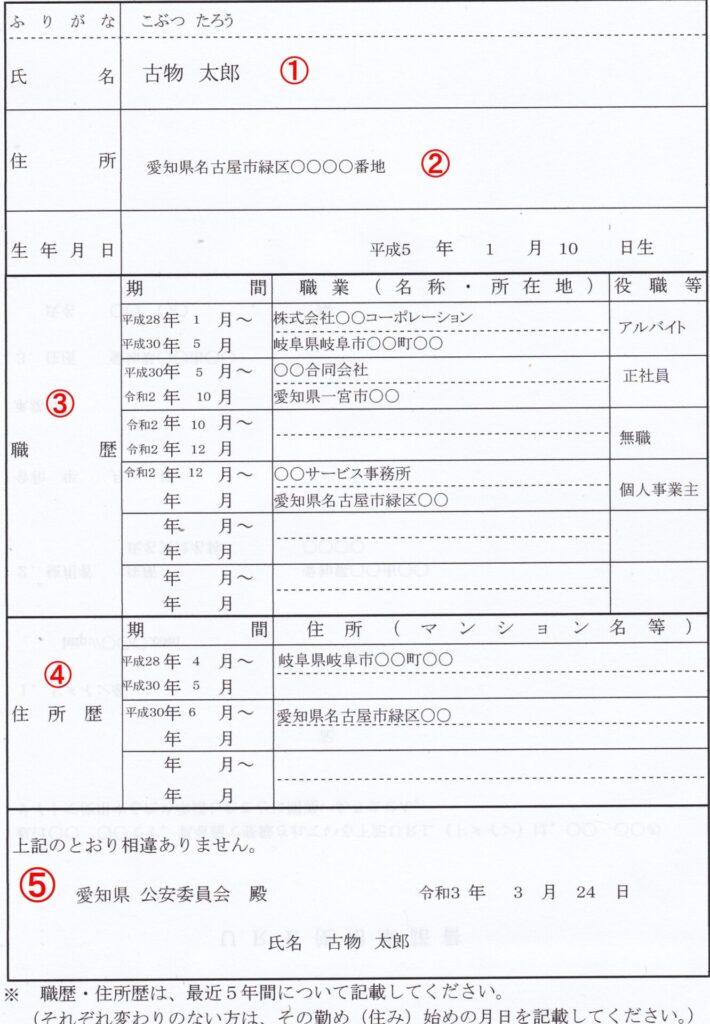 古物商許可申請の略歴書(記入例)