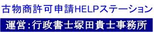 古物商許可の申請代行【名古屋】