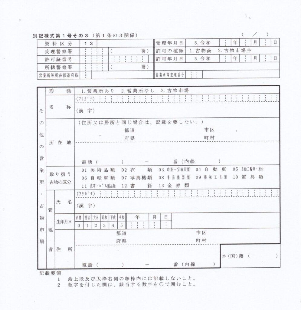 別記様式第1号その3(記入例)