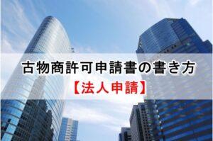 古物商許可申請書の書き方【法人申請】